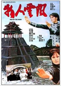 Os Dragões da Arena Sagrada - Poster / Capa / Cartaz - Oficial 2