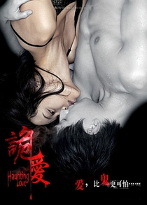 Haunting Love - Poster / Capa / Cartaz - Oficial 7