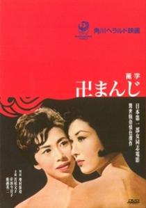 Manji - Poster / Capa / Cartaz - Oficial 2
