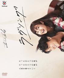 Love Song - Poster / Capa / Cartaz - Oficial 1