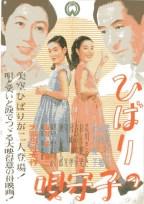 Hibari No Komoriuta - Poster / Capa / Cartaz - Oficial 1