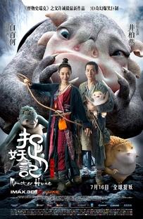 Upa - Meu Monstro Favorito - Poster / Capa / Cartaz - Oficial 23