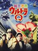 Ultra Q (Urutora Kyū)