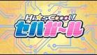 Hi☆sCoool! セハガール PV