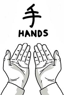 Hands - Poster / Capa / Cartaz - Oficial 1