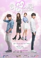 High School - Love On (Haiseukool - Reobeuon)