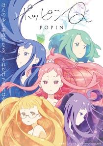 Popin Q - Poster / Capa / Cartaz - Oficial 1