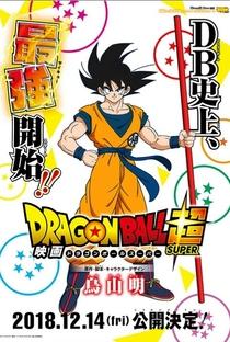 Dragon Ball Super: Broly - Poster / Capa / Cartaz - Oficial 3