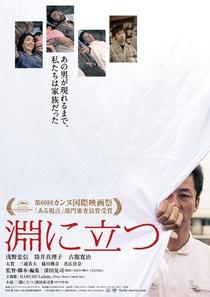 Harmonium - Poster / Capa / Cartaz - Oficial 3