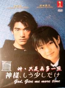 Kamisama Mou Sukoshi Dake - Poster / Capa / Cartaz - Oficial 5