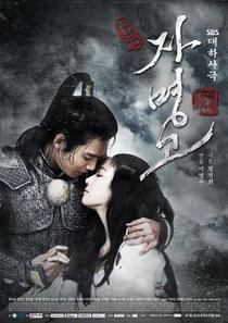 Princess Ja-Myung - Poster / Capa / Cartaz - Oficial 1