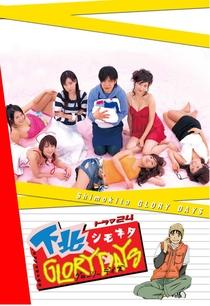 Shimokita GLORY DAYS - Poster / Capa / Cartaz - Oficial 1