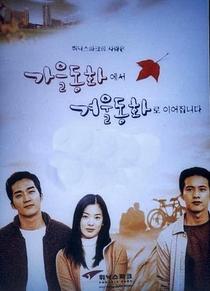 Autumn in My Heart - Poster / Capa / Cartaz - Oficial 10