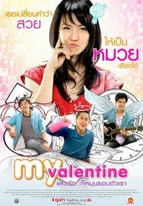 My Valentine  - Poster / Capa / Cartaz - Oficial 1