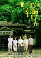 The Happy Times of that Year / The Happy Times in that Year  (那一年的幸福時光 / Na Yi Nian De Xing Fu Shi Guang )