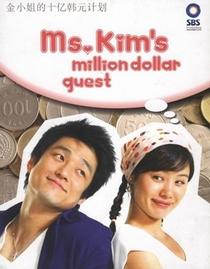 Miss Kim Makes 1 Million - Poster / Capa / Cartaz - Oficial 2