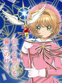 Sakura Card Captors: Clear Card - Poster / Capa / Cartaz - Oficial 2