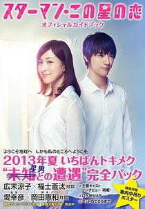 Starman: Kono Hoshi no Koi - Poster / Capa / Cartaz - Oficial 3