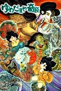 Yumedamaya Kidan - Poster / Capa / Cartaz - Oficial 1
