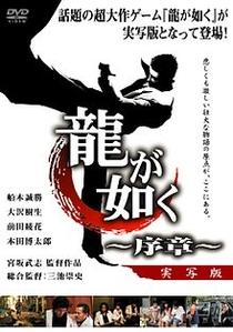 Like a Dragon - Poster / Capa / Cartaz - Oficial 5