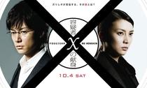 Suspect X - Poster / Capa / Cartaz - Oficial 3