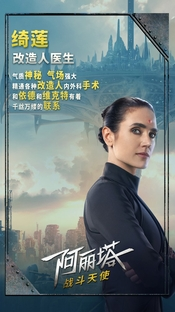Alita: Anjo de Combate - Poster / Capa / Cartaz - Oficial 12