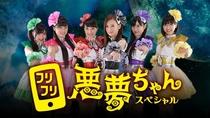 Akumu-chan - Especial - Poster / Capa / Cartaz - Oficial 1
