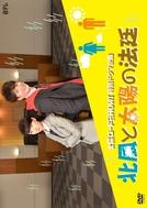 Kitakaze to Taiyo no Hotei (北風と太陽の法廷)