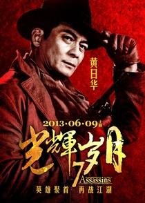 7 Assassins - Poster / Capa / Cartaz - Oficial 6