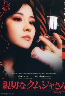 Lady Vingança - Poster / Capa / Cartaz - Oficial 19