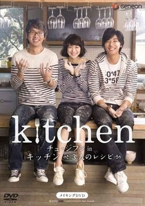 Kitchen - Poster / Capa / Cartaz - Oficial 1