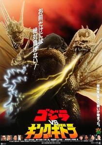 Godzilla Contra o Monstro do Mal - Poster / Capa / Cartaz - Oficial 4