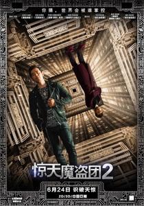 Truque de Mestre: O 2º Ato - Poster / Capa / Cartaz - Oficial 23
