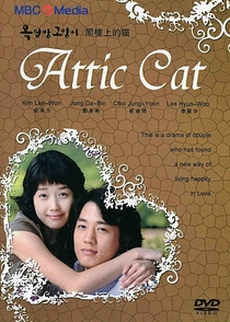 Attic Cat - Poster / Capa / Cartaz - Oficial 1