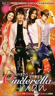 Cinderella Man - Poster / Capa / Cartaz - Oficial 6