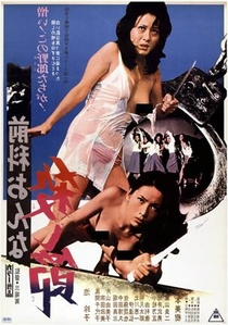 Zenka onna: koroshi-bushi - Poster / Capa / Cartaz - Oficial 1