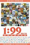 1:99 Shorts (1:99 Dian Ying Xing Dong)