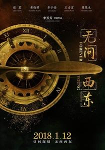 Wu Wen Xi Dong - Poster / Capa / Cartaz - Oficial 2