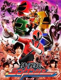 Samurai Sentai Shinkenger - Poster / Capa / Cartaz - Oficial 4