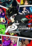 Persona 5 the Animation (特番アニメペルソナ5)
