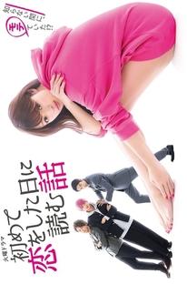 Hajimete Koi wo Shita Hi ni Yomu Hanashi - Poster / Capa / Cartaz - Oficial 2