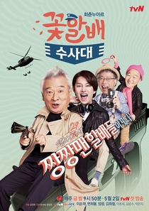 Grandpas Over Flowers Investigation Team - Poster / Capa / Cartaz - Oficial 2
