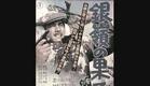 Akira Ifukube: Snow Trail (Ginrei no hate, 1947)/Main Title