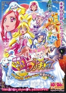 Doki Doki Precure: Mana is getting married!? The dress of hope that connects to the future (Doki Doki Precure: Mana is getting married!? The dress of hope that connects to the future)