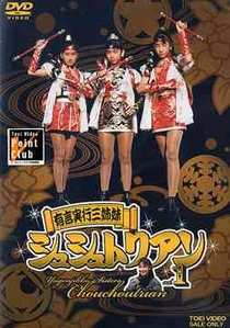 Yugenjikko Sisters Chouchoutrian - Poster / Capa / Cartaz - Oficial 1