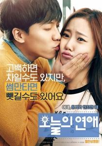 Love Forecast - Poster / Capa / Cartaz - Oficial 7