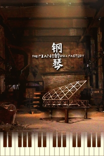 O Piano na Fábrica - Poster / Capa / Cartaz - Oficial 5