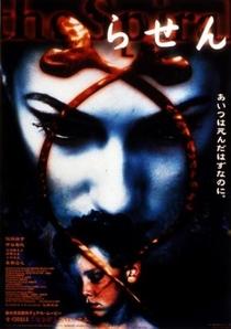 Rasen - Poster / Capa / Cartaz - Oficial 4