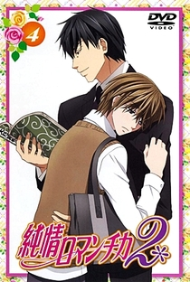 Junjou Romantica (2ª Temporada) - Poster / Capa / Cartaz - Oficial 5