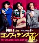 The Confidence Man JP (コンフィデンスマンJP)